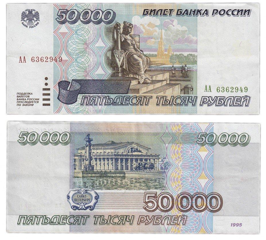 купить 50000 рублей 1995  серия АА
