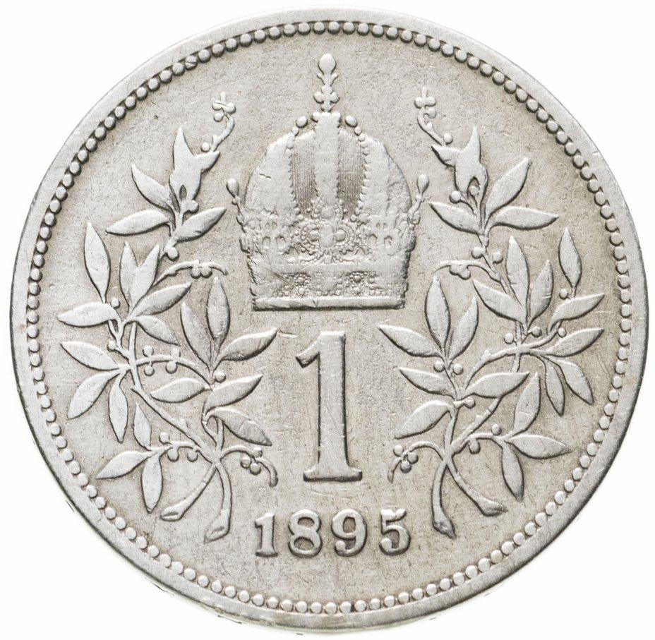 купить Австро-Венгрия 1 крона 1895 (монета для Австрии)