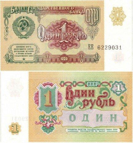 купить 1 рубль 1991, ПРЕСС