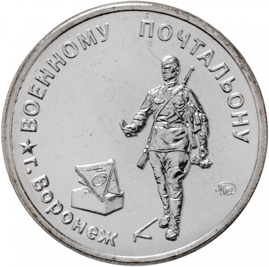 """купить Монетовидный жетон """"Фронтовой военный почтальон"""" 2020 в блистере"""