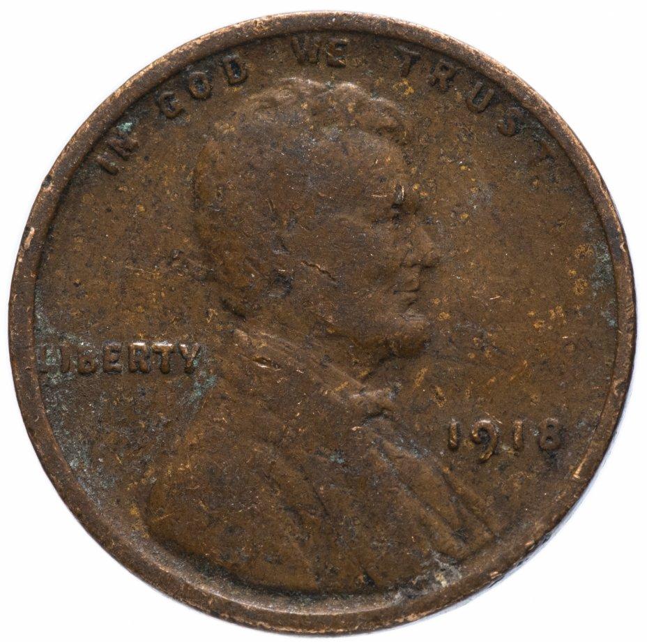 купить США 1 цент 1918  без отметки монетного двора