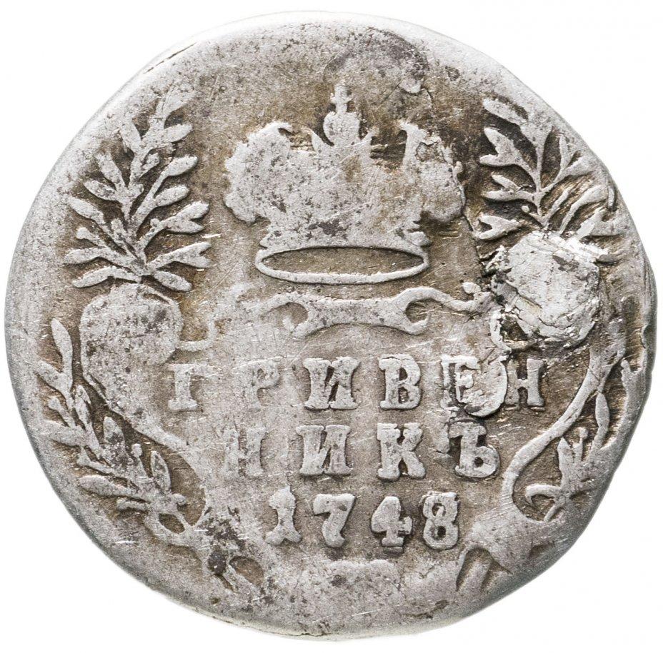 купить гривенник 1748