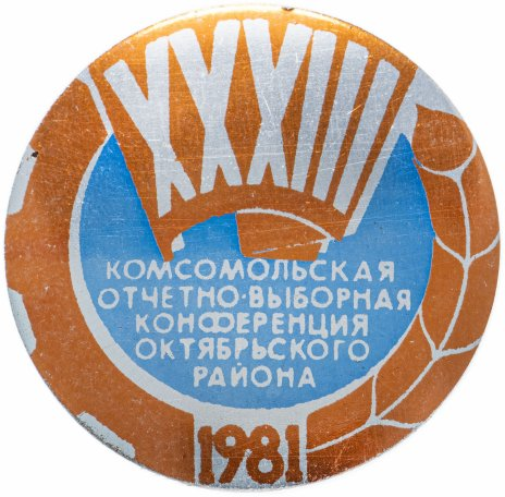 купить XXXIII Комсомольская конференция Октябрьского р-на 1981