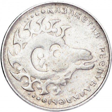 купить Казахстан 1 тенге 1993