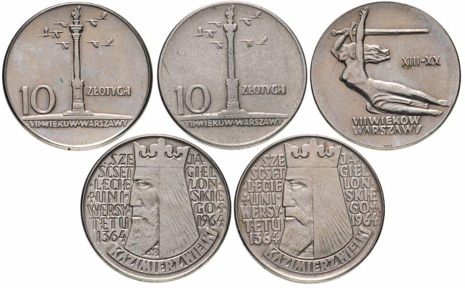 купить Польша набор из 5 монет 10 злотых 1964-1965