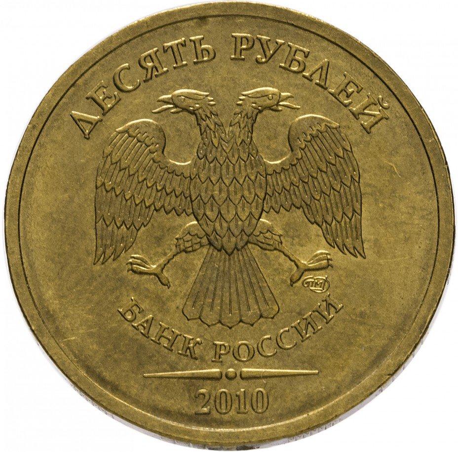 купить 10 рублей 2010 СПМД