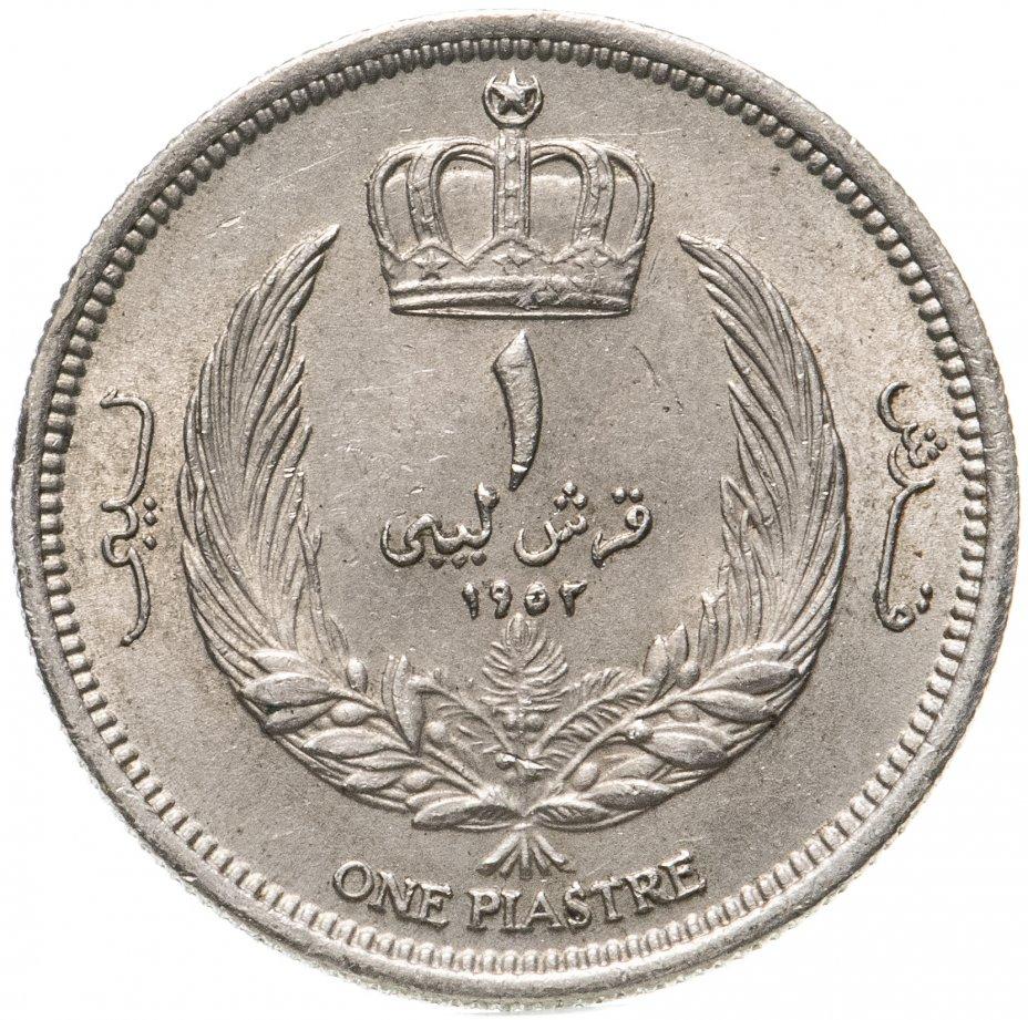 купить Ливия 1 пиастр (piastre) 1952