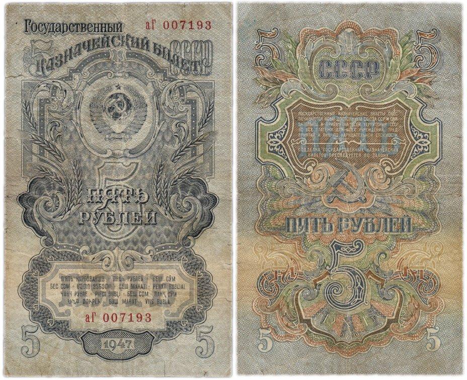 купить 5 рублей 1947
