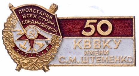 купить Значок 50 лет КВВКУ ( Краснодарское Высшее Военное Училище ) имени генерала армии С. М. Штеменко  (Разновидность случайная )