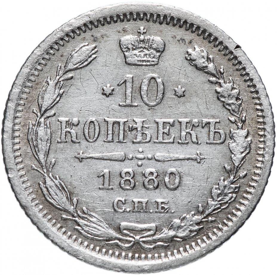 купить 10 копеек 1880 СПБ-НФ