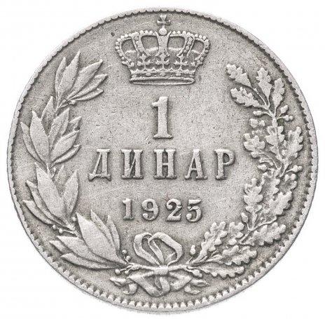 купить Сербия 1 динар 1925
