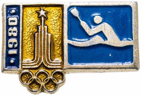 "купить Значок СССР 1980 г ""Олимпиада, гребля на байдарках, булавка"