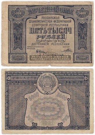 купить 5000 рублей 1921
