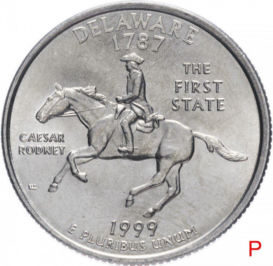 """купить США 1/4 доллара (квотер, 25 центов) 1999 P """"Штат Делавэр"""""""
