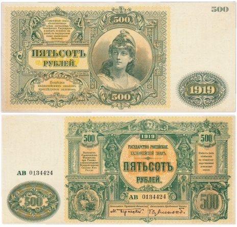 купить 500 рублей 1919 Гражданская война