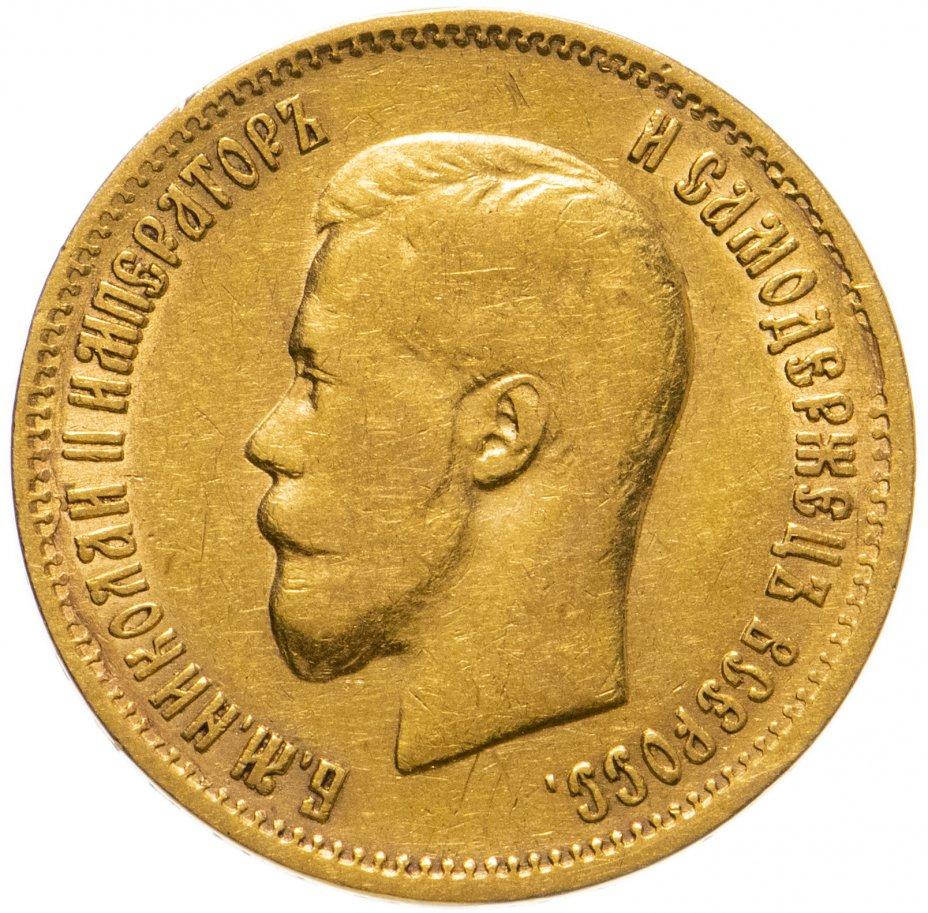 купить 10 рублей 1899 АГ