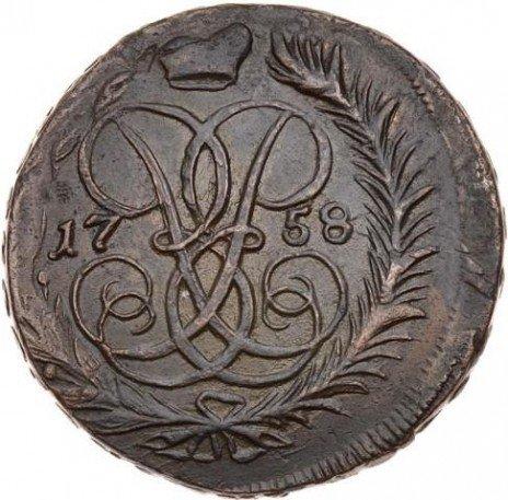 купить 2 копейки 1758 года номинал под гербом, екатеринбургский