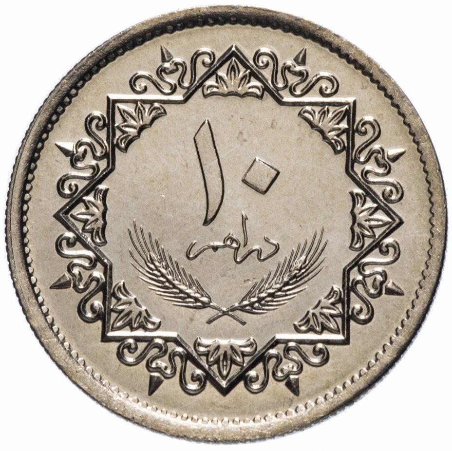 купить Ливия 10 дирхамов (dirhams) 1975