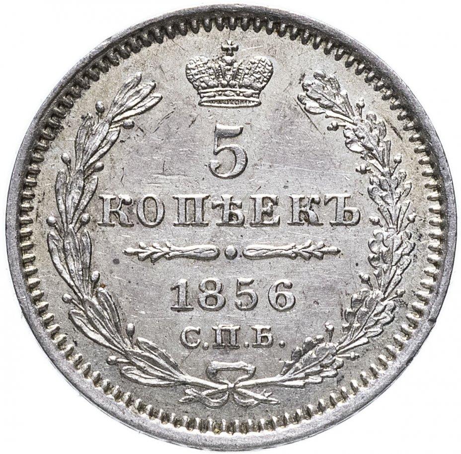 купить 5 копеек 1856 года СПБ-ФБ