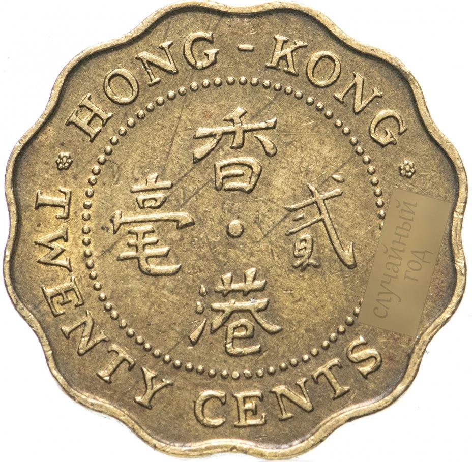 купить Гонконг 20 центов (cents) 1985-1991, случайная дата