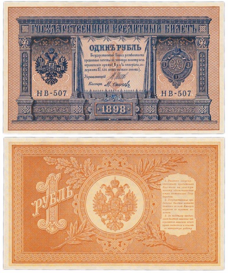 купить 1 рубль 1898 НВ-507 управляющий Шипов, кассир Осипов