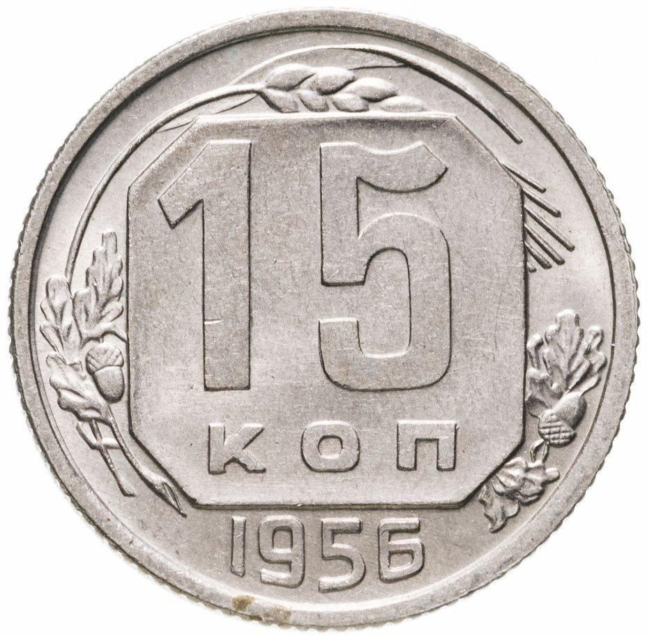 купить 15 копеек 1956