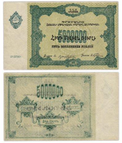 купить Армения 5000000 (5.000.000) рублей 1922