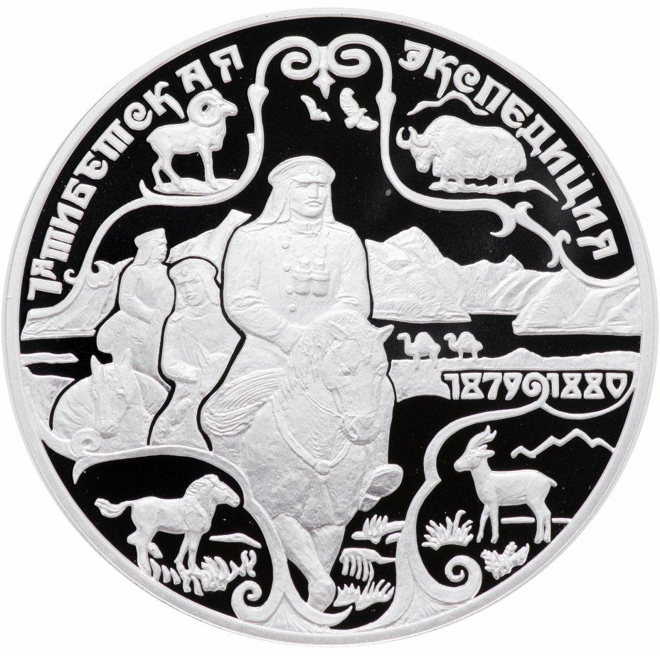 """купить 3 рубля 1999 СПМД Proof """"Н.М.Пржевальский 1-я Тибетская экспедиция"""""""