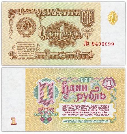 купить 1 рубль 1961 красивый номер 9400099 ПРЕСС