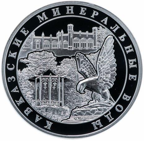 купить Ниуэ 1 доллар 2015 Кавказские минеральные воды Орел в подарочном футляре с сертификатом
