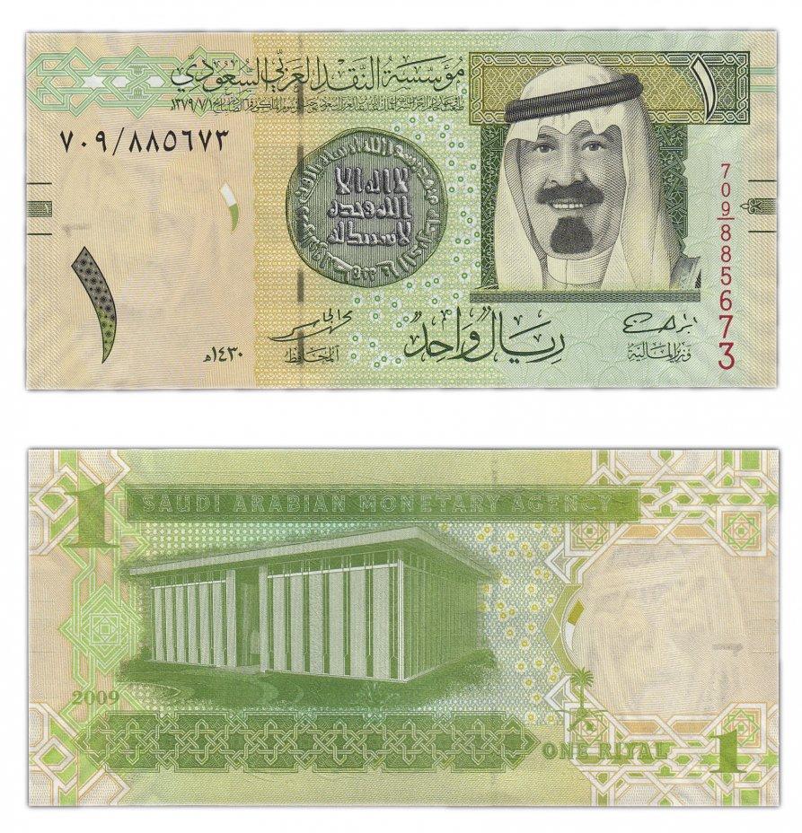 купить Саудовская Аравия 1 риал 2009 (Pick 31b)