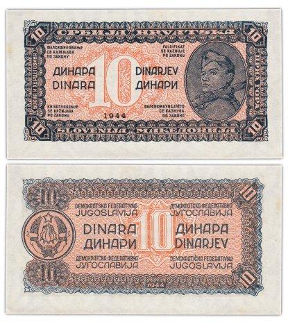 купить Югославия 10 динар 1944 (Pick 50)