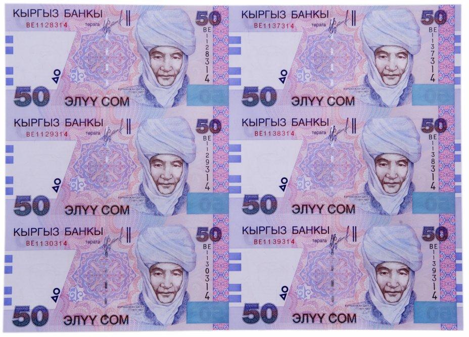 купить Кыргызстан 50 сом 2002 (Pick 20) Лист 6 штук неразрезанный