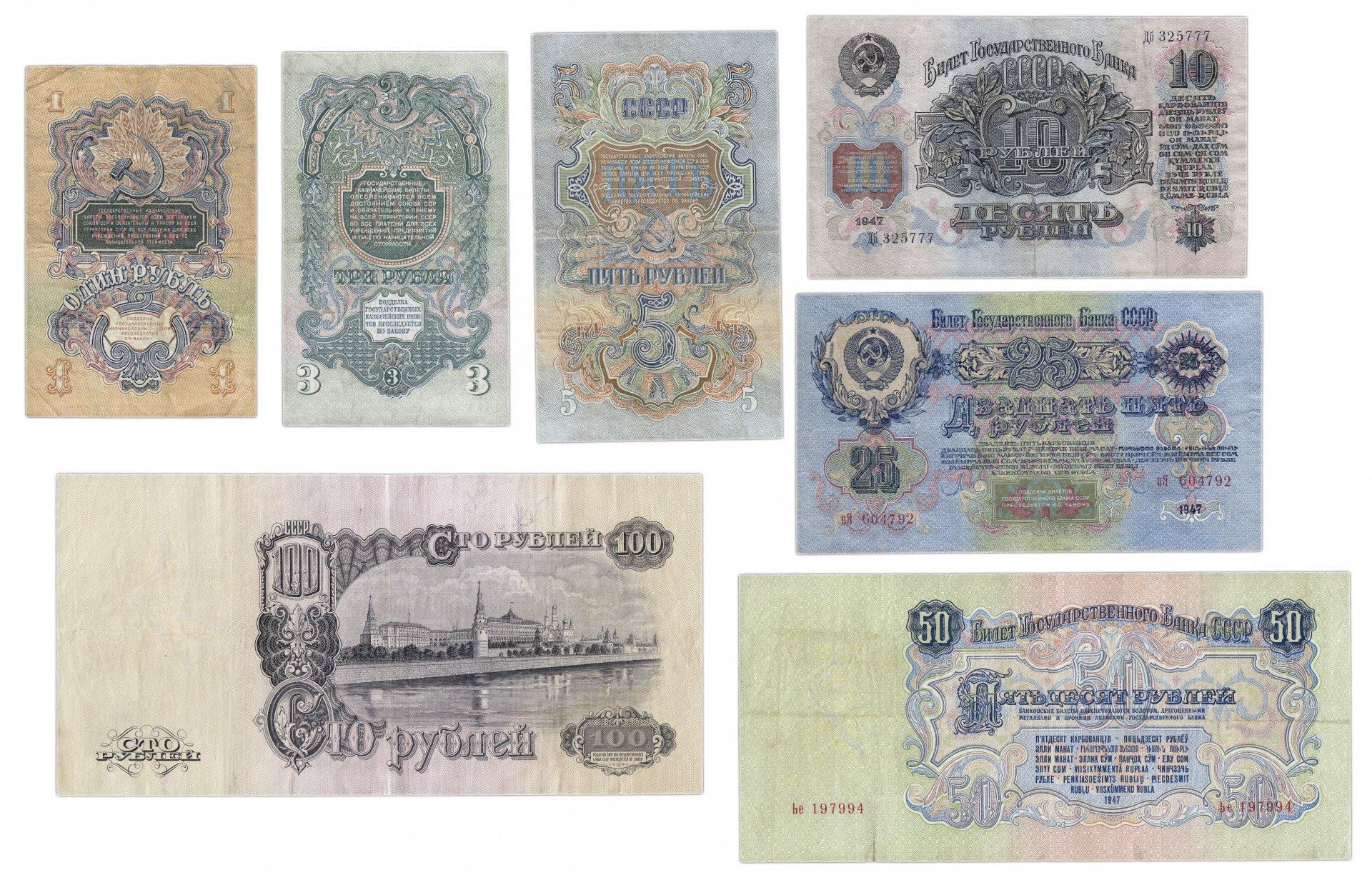 Купить комплект советских рублей денга 1753 года стоимость одной монеты