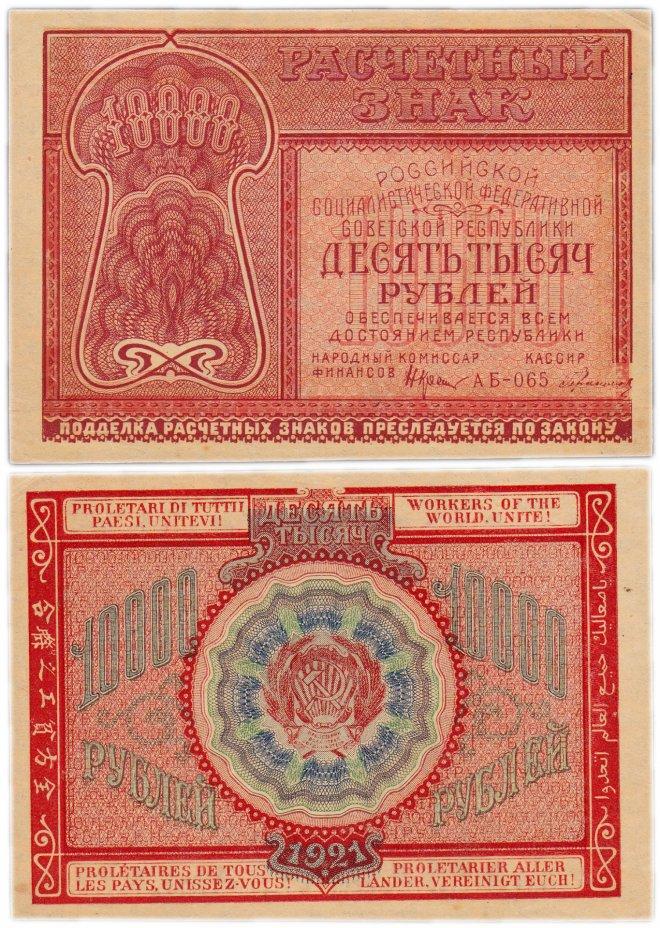 купить 10000 рублей 1921 наркомфин Крестинский, кассир Герасимов Московская фабрика ГОЗНАК