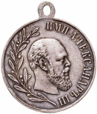 купить Медаль в память царствования Императора Александра III