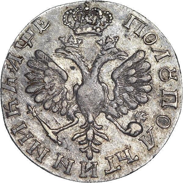 купить полуполтинник 1705 года