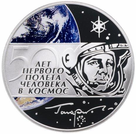 """купить 3 рубля 2011 СПМД """"50 лет первого полёта человека в космос"""""""
