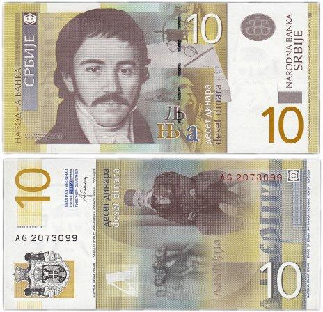 купить Сербия 10 динар 2013 (Pick 54b)