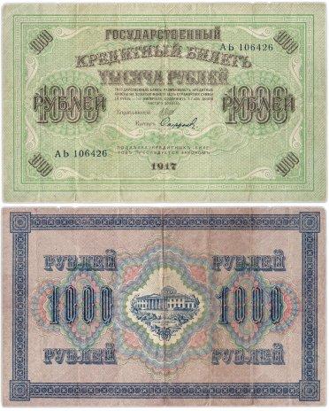 купить 1000 рублей 1917