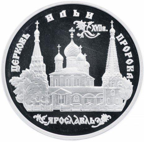 купить 3 рубля 1996 ММД Proof церковь Ильи Пророка в Ярославле