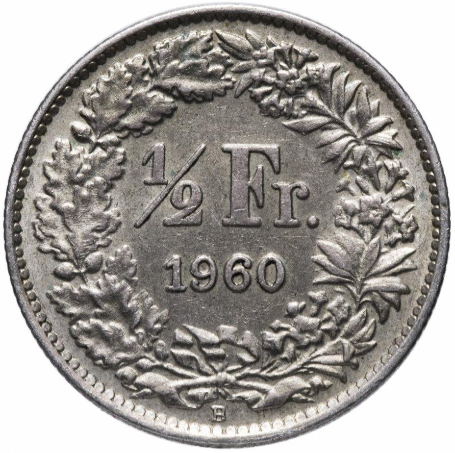 купить Швейцария 1/2 франка 1960