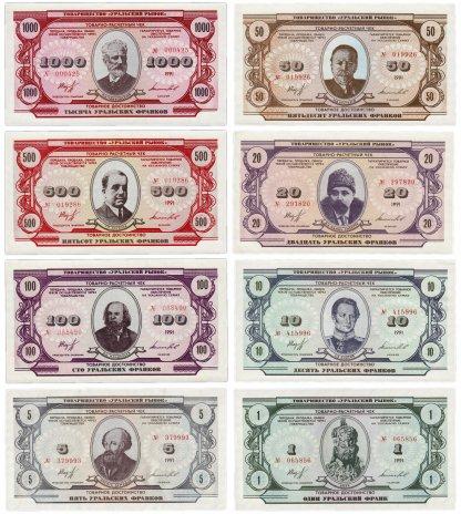 купить Полный набор Уральских франков 1-1000 франков 1991 (8 бон)