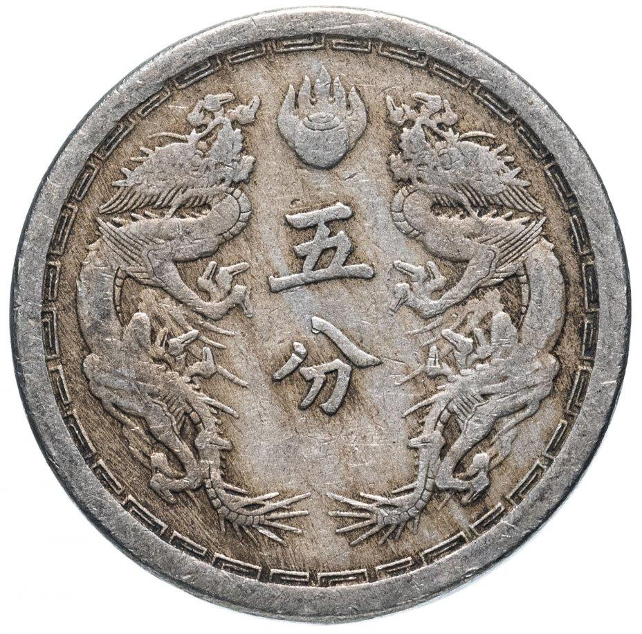 купить Китай, Маньчжоу-Го 5 фыней (фэней, fen) 1934 Японская оккупация
