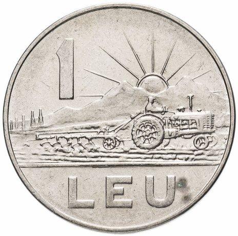 купить Румыния 1 лей (leu) 1966