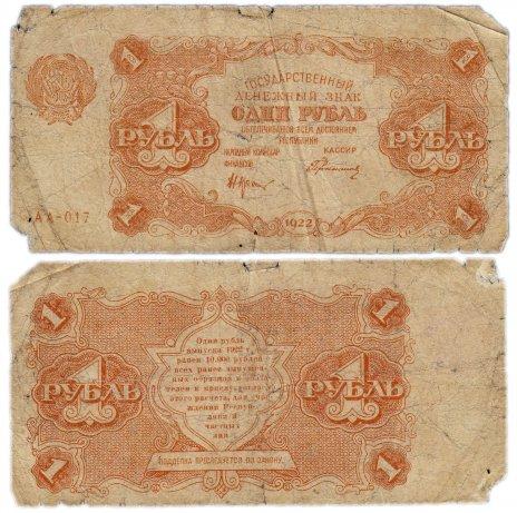 купить 1 рубль 1922