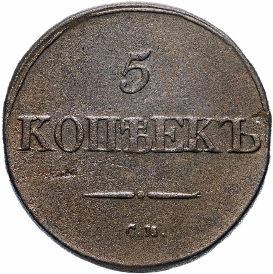 купить 5 копеек 1832 СМ