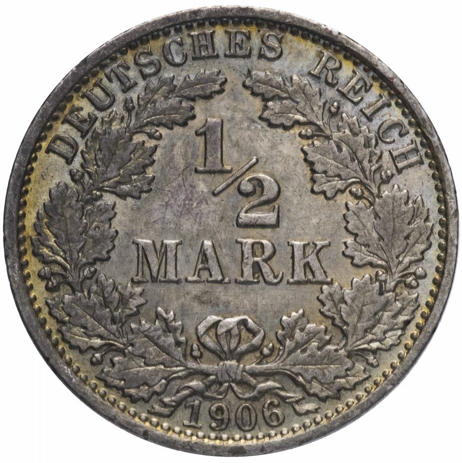 купить Германия (Германская империя) 1/2 рейх марки 1906 A