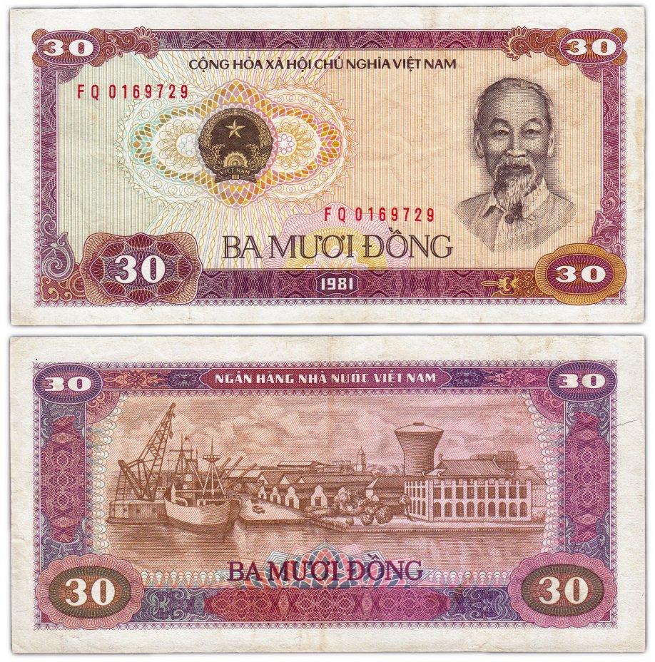 купить Вьетнам 30 донг 1981 (Pick 87а)