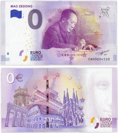 купить 0 евро (euro) «Мао Цзэдун» 2018 (NEW)